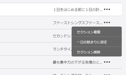 TaskChute Cloudで日付変更時間を設定する方法