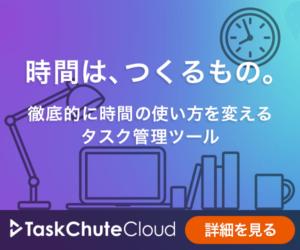 TaskChute Cloudの詳細を見る