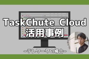 TaskChute Cloud活用事例テレワーク