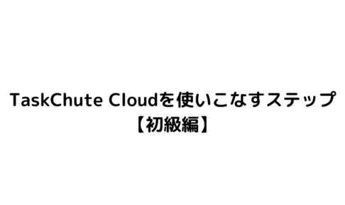TaskChute Cloudを使いこなすステップ 【初級編】