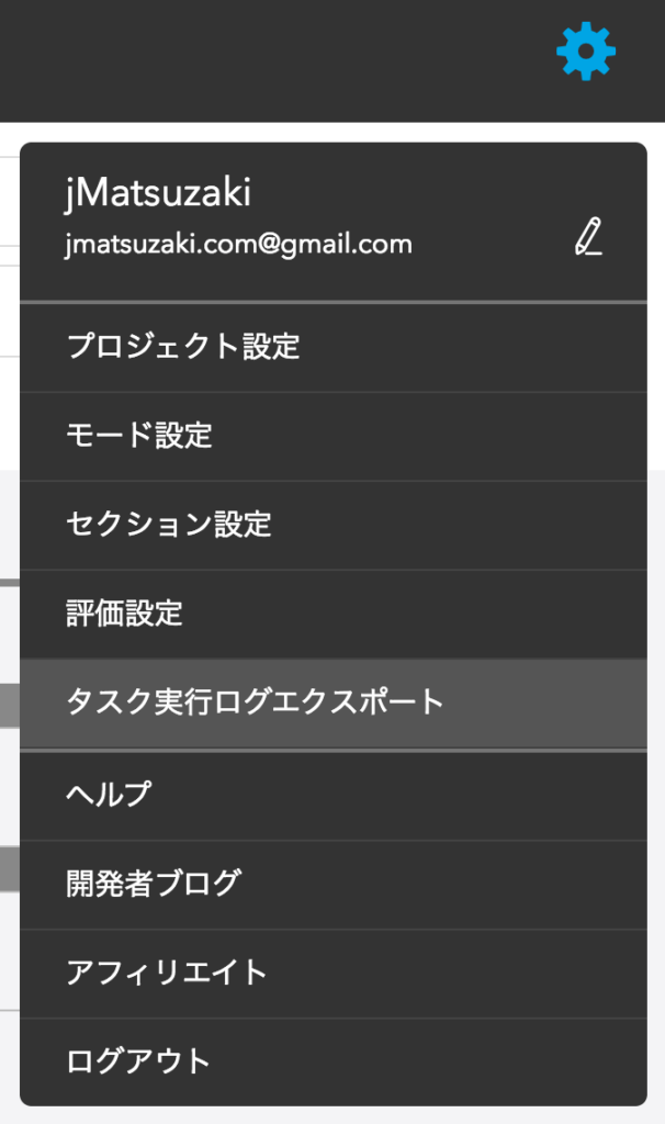 TaskChute CloudのログをEvernoteに自動でエクスポートする方法 1