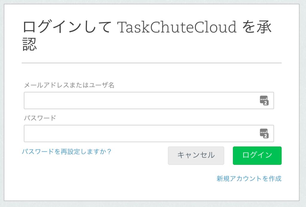 TaskChute CloudのログをEvernoteに自動でエクスポートする方法 2