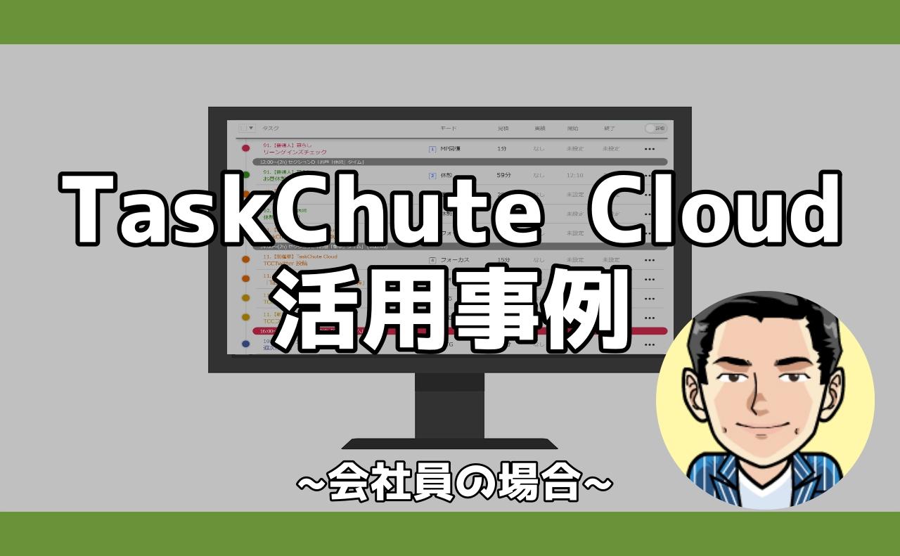 TaskChute Cloud活用事例会社員サムネ