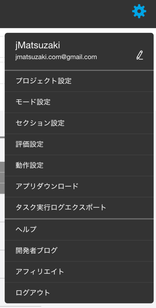 TaskChute Cloudでタスク完了時に効果音を鳴らす設定 1