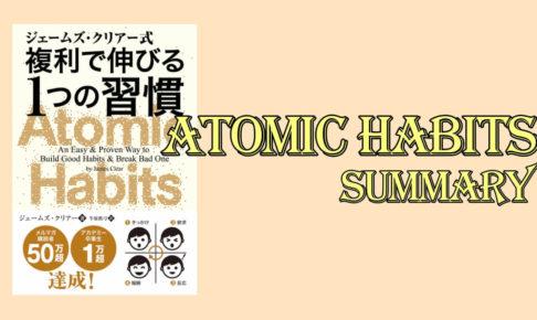 「ジェームズ・クリアー式 複利で伸びる1つの習慣(Atomic Habits)」の書評と感想_サムネ