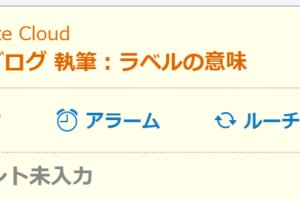 TaskChute Cloudのタスク画面にあるハイライトアイコンの意味・使い方