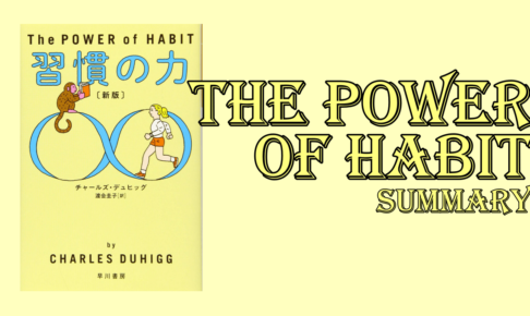 「習慣の力(The POWER of HABIT)」から習慣のメカニズムを解説:チャールズ・デュヒッグ著アイキャッチ