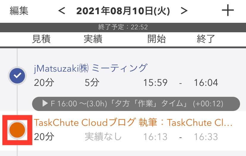 スマホ版:TaskChute Cloudタスク画面の操作方法6