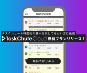 TaskChute Cloudに無料プランが登場!