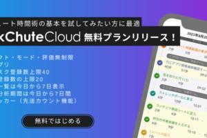 TaskChute Cloud無料プランリリース