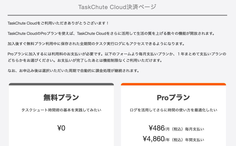 TaskChute Cloudでプランを変更する方法:無料⇔Pro / 月額⇔年額2