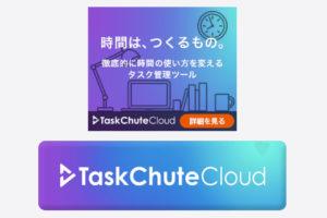 TaskChute Cloudのアフィリエイト機能を使う方法