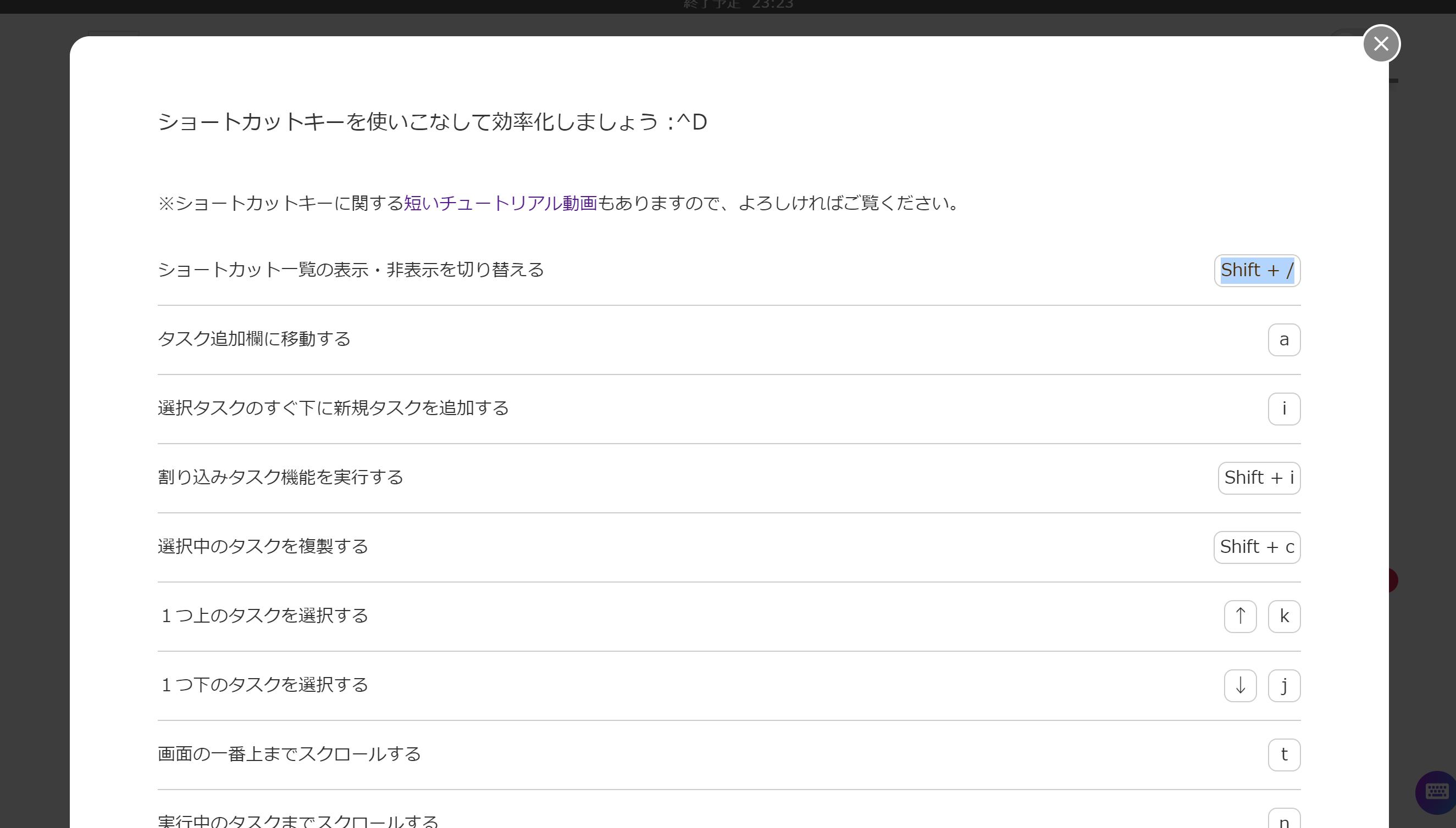 TaskChuteCloud_shortcut_button1