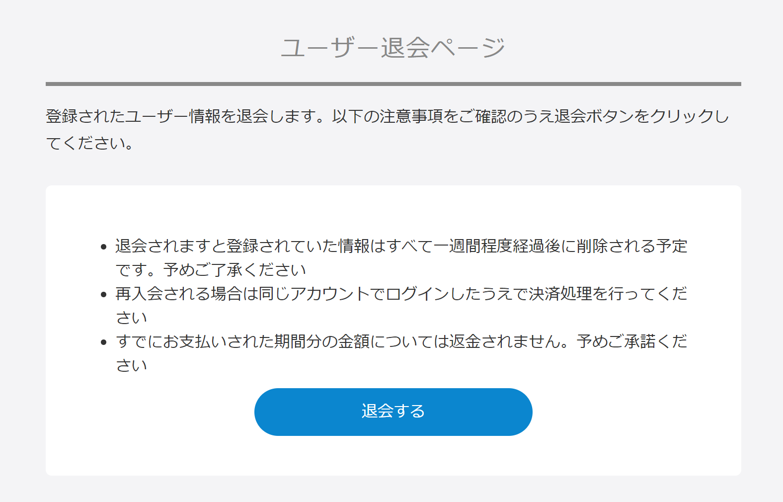 TaskChute Cloudから退会するには?