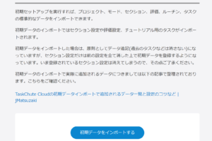 TaskChute Cloudで初期データをインポートする方法。追加されるデータ一覧